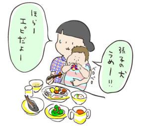 【生後4ヶ月】お食い初め