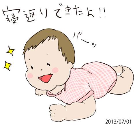 【生後4ヶ月】寝返り