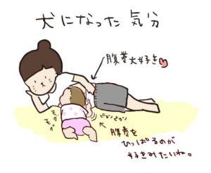 【生後6ヶ月】沿い乳