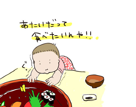 【生後7ヶ月】寿司への執着
