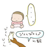 【生後7ヶ月】赤ちゃん連れのお泊り会