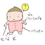 【生後7ヶ月】二度目の冬