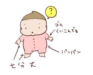 【生後7ヶ月】サイズアウト
