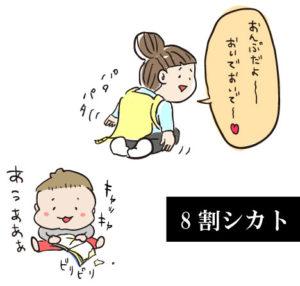 【生後8ヶ月】おんぶ