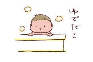 【生後8ヶ月】お風呂の温度