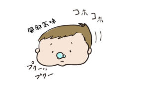 【生後9ヶ月】風邪