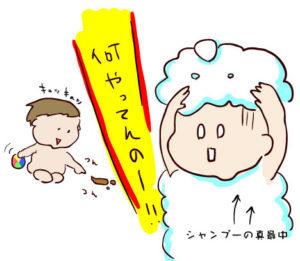 【生後9ヶ月】お風呂トラブル