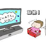 生後11ヶ月 赤ちゃんとテレビ