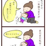 生後11ヶ月 ねんねを嫌がる赤ちゃん