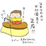生後11ヶ月 赤ちゃんよじ登る!