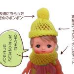 1歳6ヶ月 簡単にメルちゃんの帽子を作ったよ