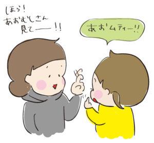 【2歳】間欠性外斜視