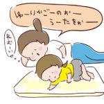 2歳児のお昼寝事情みんなどうやって寝かせてる?!おひるね五箇条