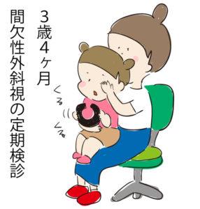 【3歳小児斜視】定期健診