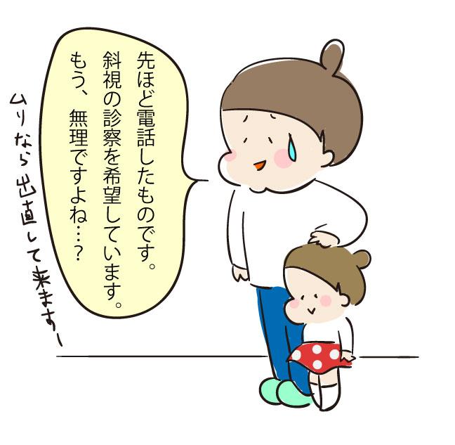 【3歳小児斜視】眼科選び
