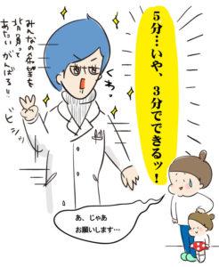【3歳小児斜視】クセの強い先生