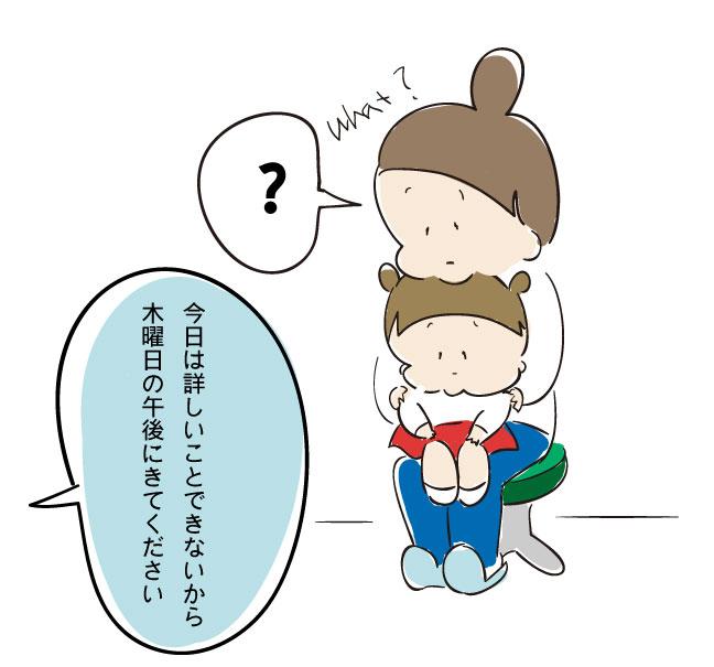 【3歳小児斜視】