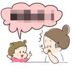 娘との白熱しりとりで、母爆笑