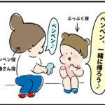 【4コマ】ごっこ遊びで大号泣