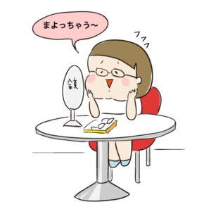 【4歳小児斜視】メガネを作りに行きました!