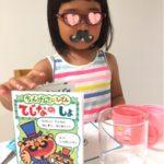 4歳2ヶ月家庭学習教材のポピー4月号レビューvol.8手品で科学の勉強