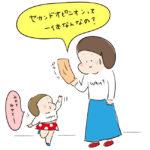 【4歳小児斜視】今更?!w紹介状ができたそうだww~セカンドオピニオンの真実~