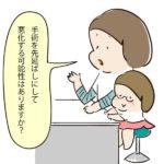 【4歳小児斜視】先生に一番心配だったことを聞いた!