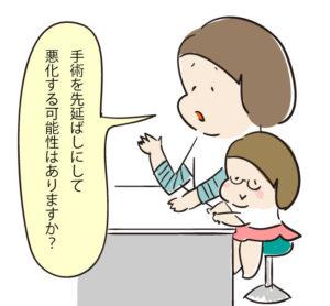 【4歳小児斜視】一番気になっていたことを先生に聞く