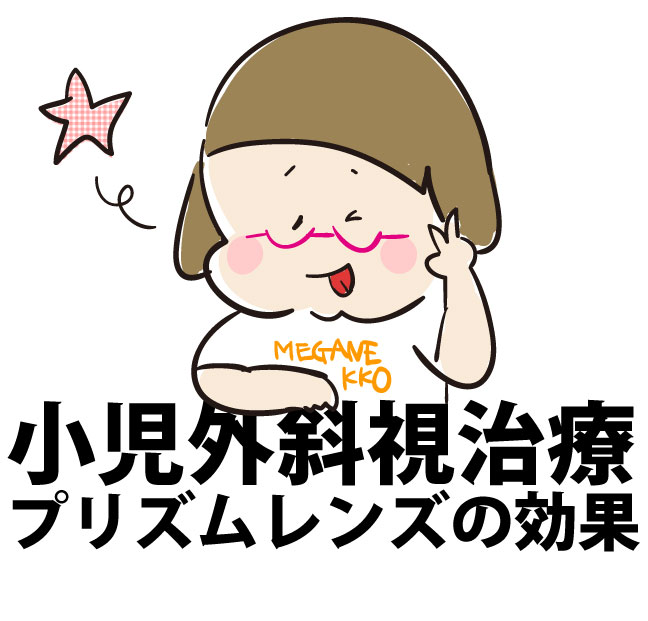【小児外斜視治療】プリズムレンズの効果