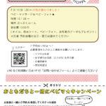 日程変更!【浦安・行徳・妙典エリア】ベビーマッサージ教室のスケジュール