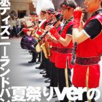東京ディズニーランドバンドの夏祭りver.のかっこよさ。