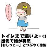 【4コマ】トイレまで遠いよ!!!出先で娘が「おしっこ…」とつぶやく恐怖