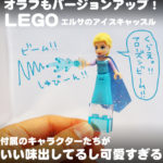 【LEGO】アナ雪エルサのキャッスルのミニフィギュアたちがイケている
