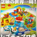 "【LEGO10805】レゴ デュプロ 世界のどうぶつ""世界一周セット""  口コミレビュー"