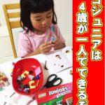 LEGO10738白雪姫口コミレビュー!レゴジュニアは4歳が一人でできるぞ!