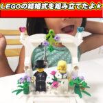 #LEGO40165 レゴ結婚式セットの組み立てレビュー★