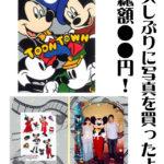 【ディズニーオンラインフォト】フォトキーを駆使してお得に写真をゲットせよ。総額●●円!