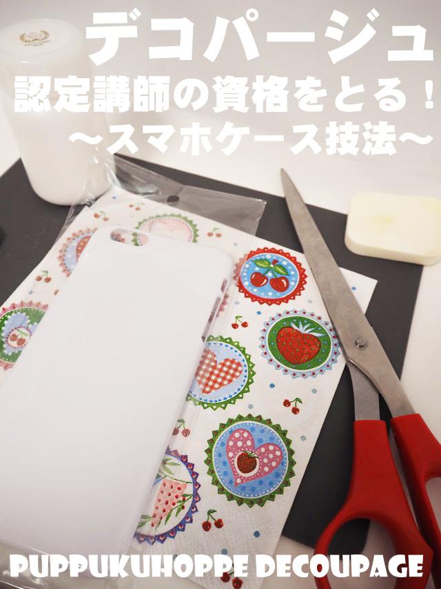デコパージュ~スマホケース技法~