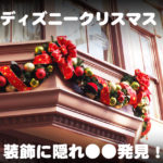 ディズニークリスマス装飾に隠れ●●発見!