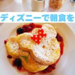 【辛口評価】ディズニーで朝食を~センターストリート・コーヒーハウス~
