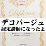 PBアカデミー(日本パーツビューティーアカデミー)でデコパージュ認定講師の資格をとった!