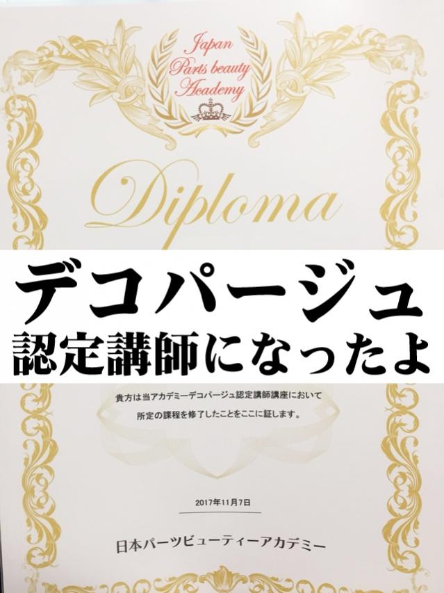 日本パーツビューティーアカデミーでデコパージュ認定講師の資格をとった