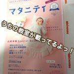 """ミキハウスのフリーペーパー""""ハッピーノートforマタニティ""""に載ってるよっ!"""