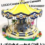 レゴのアニマルカルーセルがかわいいよぉ!【LEGO10257】
