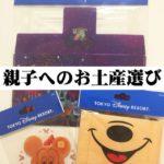 【ディズニーグッズ】幼稚園のお友達親子へのお土産選び