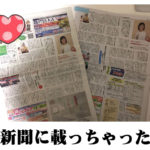新聞に載っちゃった