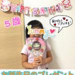 5歳女の子のお誕生日プレゼント事情~プレゼント選びのポイント~
