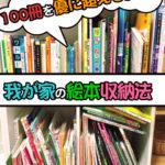 100冊を優に超える絵本!!我が家の収納法