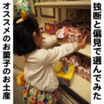 ディズニーリゾートお土産にしたいお菓子BEST3