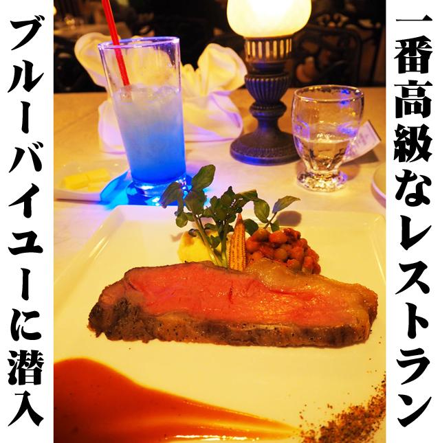 バイユー レストラン ブルー 【必見】ブルーバイユー・レストラン完全版!メニュー&予約方法!当日予約も可能!